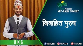 Biwahit Purush | Nepali Stand-Up Comedy | UKG | Nep-Gasm Comedy
