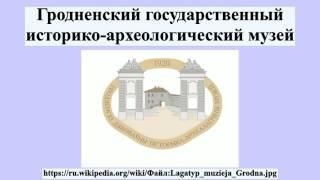 видео Гродненский государственный историко-археологический музей