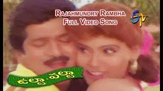 rajahmundry-rambha-full---song-ulta-palta-rajendra-prasad-srikanya-reshma-etv-cinema