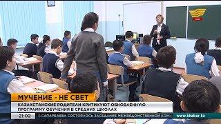 Казахстанские родители критикуют обновленную программу обучения в средних школах