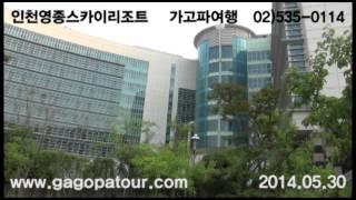 20140530 인천 영종스카이 리조트 동영상 ⓒ가고파…
