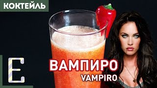 ВАМПИРО (Vampiro) — рецепт коктейля с текилой