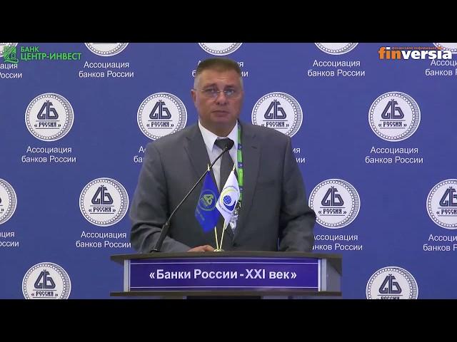 Банковский форум в Сочи 2018 - Вторая сессия-пленарное заседание