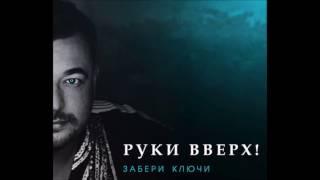 Руки Вверх - Забери Ключи  Премьера Клипа (2017 )