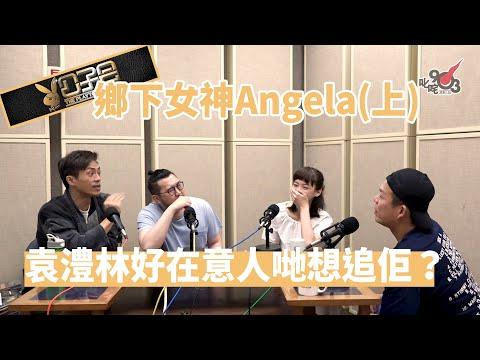 【精裝公子會】鄉下女神(上)袁澧林好在意人哋想追佢(2017/8/5)