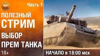 Выбираем лучший прем танк 8 уровня ч.1   18+