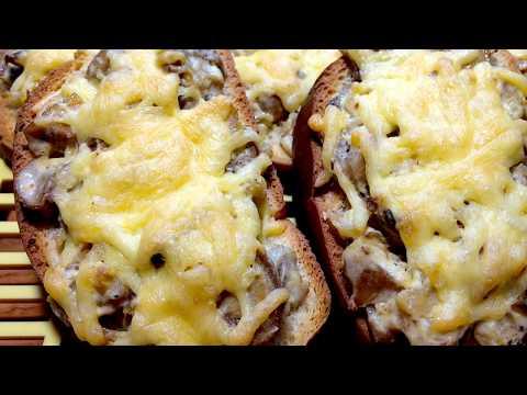 Горячие Бутерброды с Шампиньонами Бутерброды с Грибами Вкуснятина с Грибами