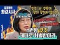 김경래의 최강시사  이수정 범죄심리학과 교수