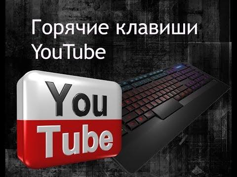✅ Горячие клавиши YouTube, о которых ты не знал. Лайфхак
