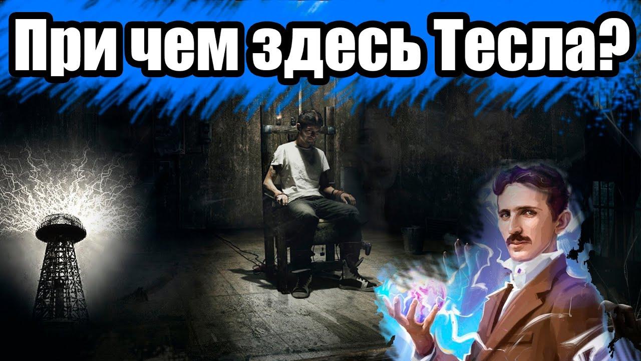 Электрический стул и Никола Тесла