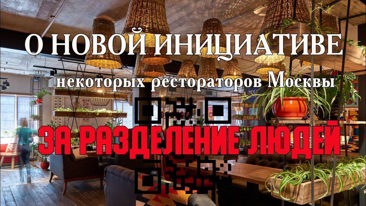 О новой инициативе некоторых Рестораторов в Москве ЗА разделение людей