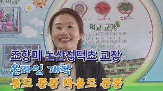 조향미 논산성덕초 교장 온라인 개학 인사말