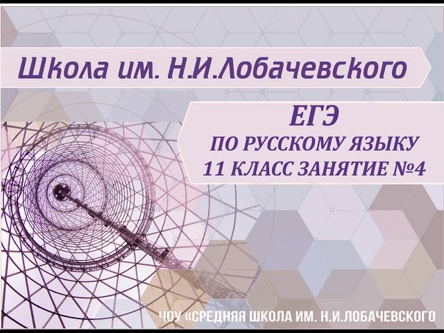 ЕГЭ по русскому языку 11 класс Занятие №4 Задание №11 Правописание личных окончаний глаголов