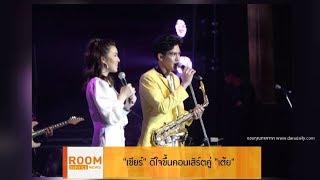 """room-service-news-180562-""""เชียร์""""-ดีใจขึ้นคอนเสิร์ตคู่-""""เต้ย"""""""