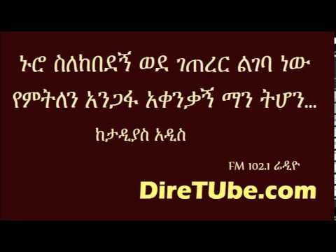 Tadias Addis - Ethiopian Artist Wants To Live In Countryside Because Of Hardship In Her Life