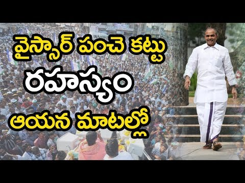 Secret behind YSR Panchakattu