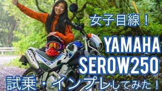 バイク女子目線!YAMAHA SEROW250試乗・インプレしてみた!【モトブログ】