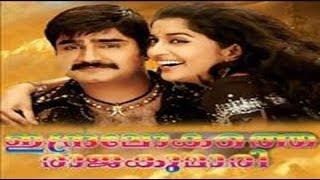 Indralokathe Rajakumari 2009 :Full Malayalam Movie | Latest Malayalam Movie | Free malayalam Movie