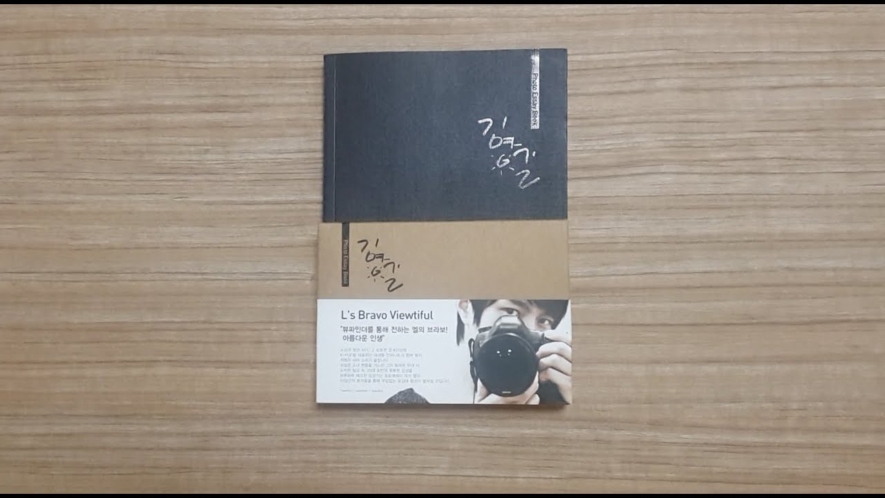 unboxing infinite l kim myungsoo l s bravo viewtiful photo unboxing infinite l kim myungsoo l s bravo viewtiful photo essay book part 1