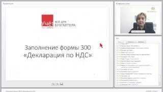 Заполнение формы 300.00 «Декларация по НДС»