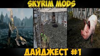 Skyrim Mods - Щитобой|Читерская кузница|Новые животные