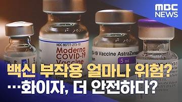백신 부작용 얼마나 위험?…화이자, 더 안전하다? (2021.06.04/뉴스투데이/MBC)