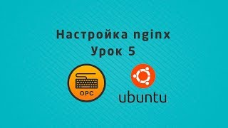 05 - Уроки Linux. Настройка nginx
