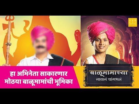 Balumama Chya Navan Changbhal । हा अभिनेता साकारणार मोठ्या बाळूमामांची  भूमिका । Colors Marathi