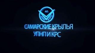 Фильм Самарские крылья УПНП и КРС
