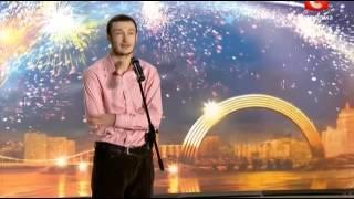 Максим  Доши «Ода нашей любви» «Україна має талант 3» Кастинг в Одессе