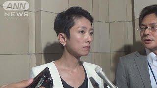 桜田前大臣「3人産んで」に蓮舫氏「最低」と批判(19/05/30)
