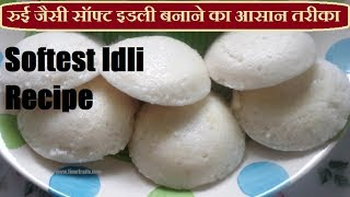 best soft spongy idli recipe   perfect idli dosa batter   traditional south indian recipe