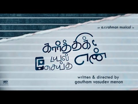 Karthik Dial Seytha Yenn Theme | AR Rahman | Gautham Vasudev Menon