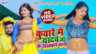 HD VIdeo | कुंवारे में यादव जी के चिखइले बानी | Deepak Lal Yadav | कुंवारे में गंगा नहईले बानी