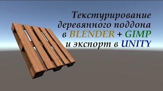 Разработка игр (Урок 40 - Текстурирование деревянного поддона в Blender + Gimp и экспорт в Unity)