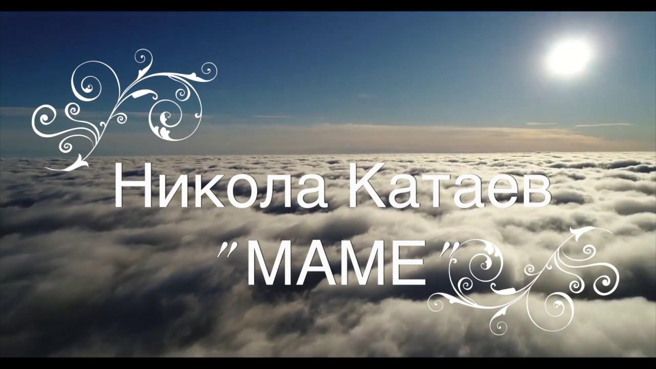 Никола Катаев - Maмe/Очень душевная и трогательная песня.