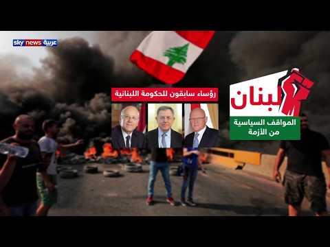 لبنان.. أبرز المواقف السياسية من الأزمة  - نشر قبل 8 ساعة