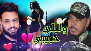 Chinwa Problème Duo lilya la blonde [ walili Habibi _ وليلي حبيبي ]  Amirovitch 2020