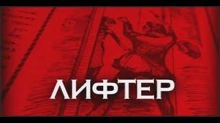Следствие вели с Леонидом Каневским - Лифтер
