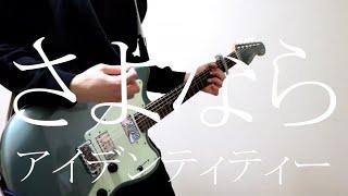 Twitter https://mobile.twitter.com/ryota_guitar433 instagram https:...