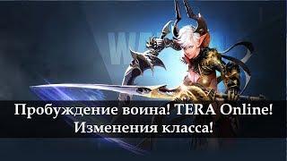 TERA Online. Пробуждение воина. Новости с Кореи 2018.