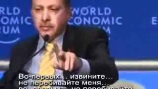 Премьер-министр Турции Эрдоган в Давосе