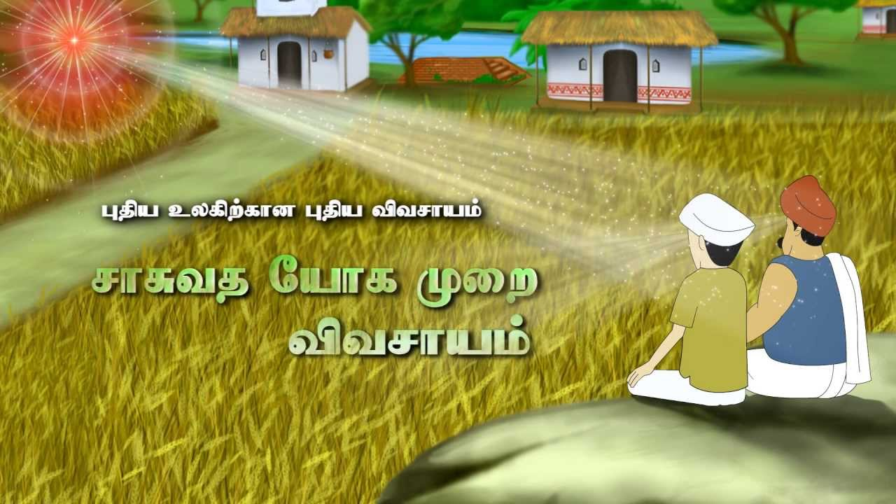 Sustainable Yogic Agriculture - Tamil - Cartoon - Brahmakumaris - HD