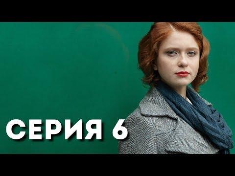 Судья (Серия 6)
