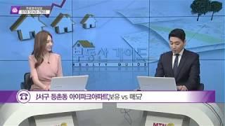 [生生 부동산 클리닉] 서대문구 미근동 서소문아파트, 보유할지 매도할지? - 김규진