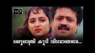 Oru rathri koodi vidavaangave. Malayalam songs instrumental with lyrics