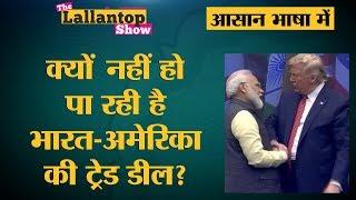 Donald Trump की Visit में US-India trade deal लटकने के मतलब, Narendra Modi और India को क्या मिलेगा?