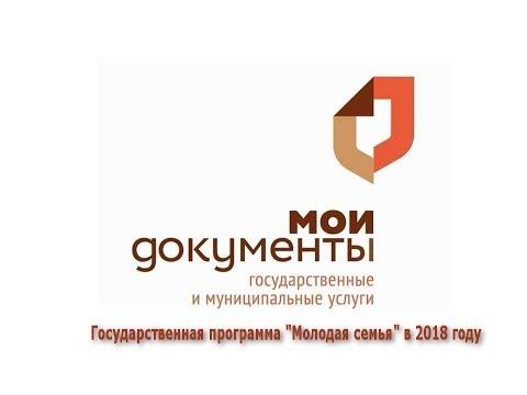 Государственная программа молодая семья в 2018 году