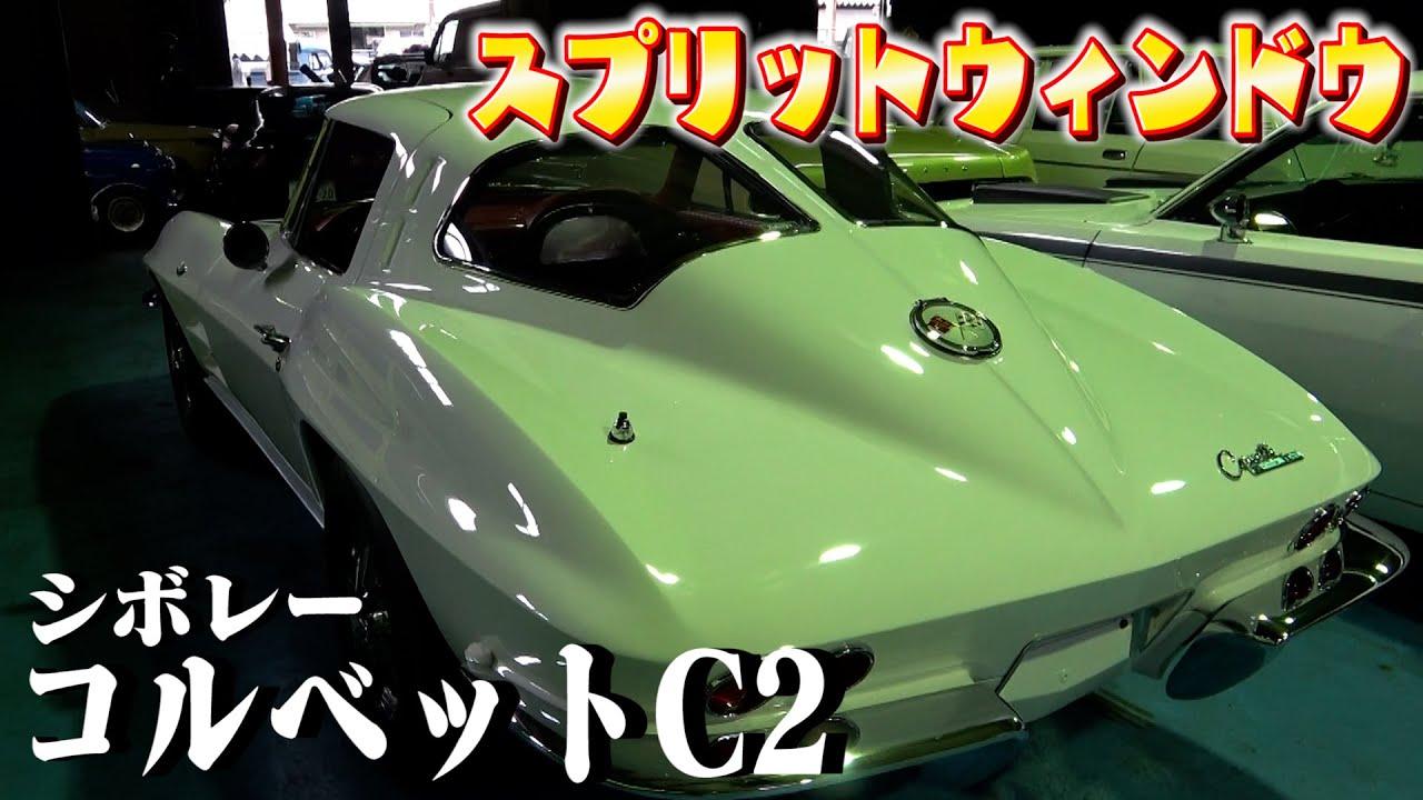 【コルベットC2スプリット】もはや芸術品。ベンツより高いコルベット!!!