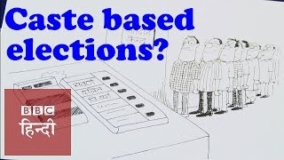 Bihar elections based on caste only?: BBC Hindi
